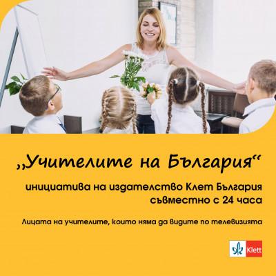 Учителите на България