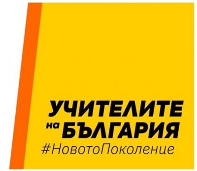 Учителите на България #НовоПоколение
