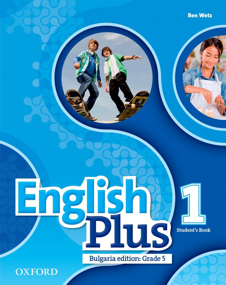 Разпределения ENGLISH PLUS