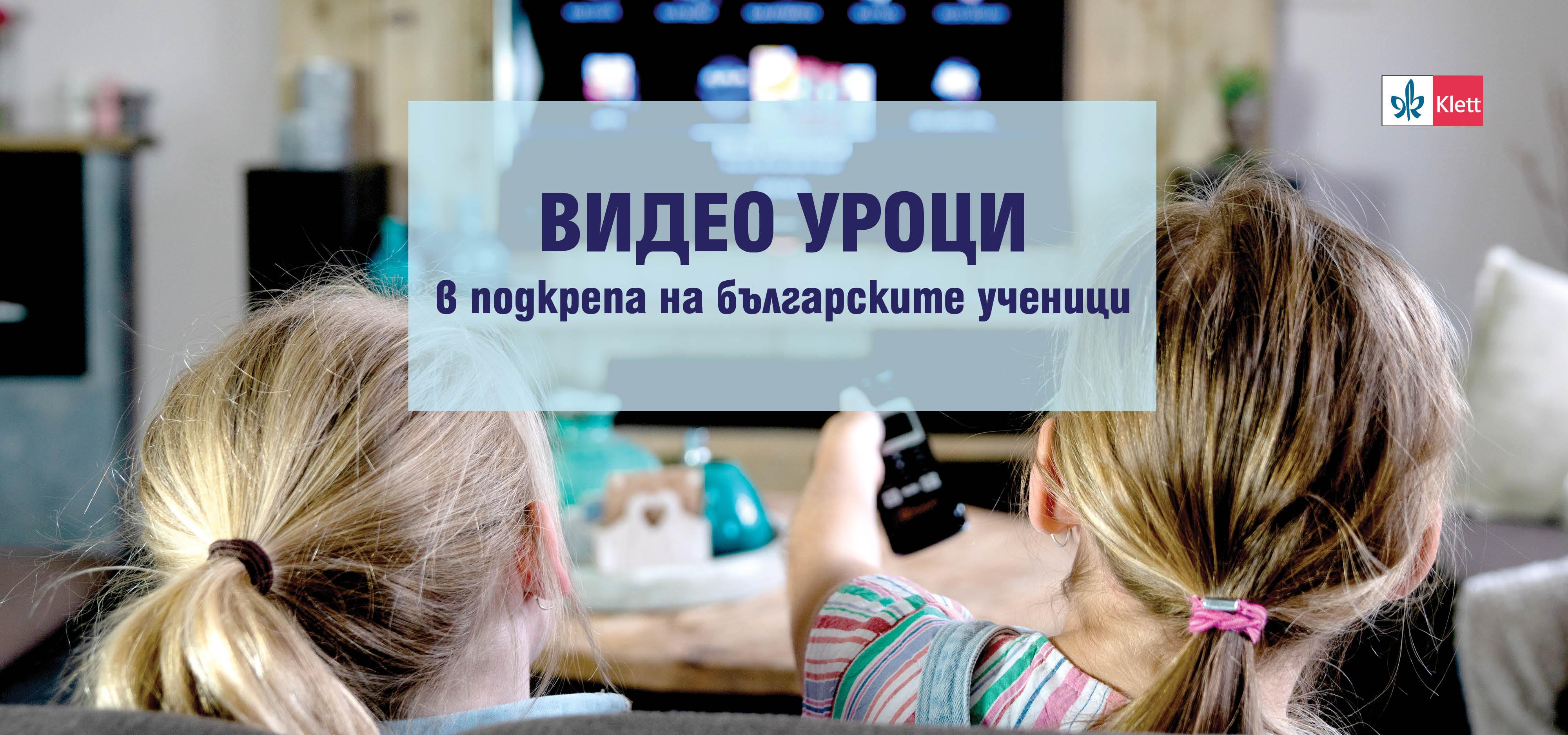 Видео уроци в подкрепа на българските ученици