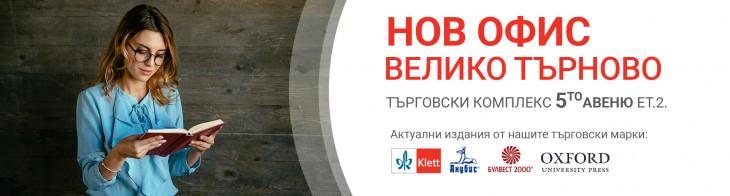 Нов офис в град Велико Търново