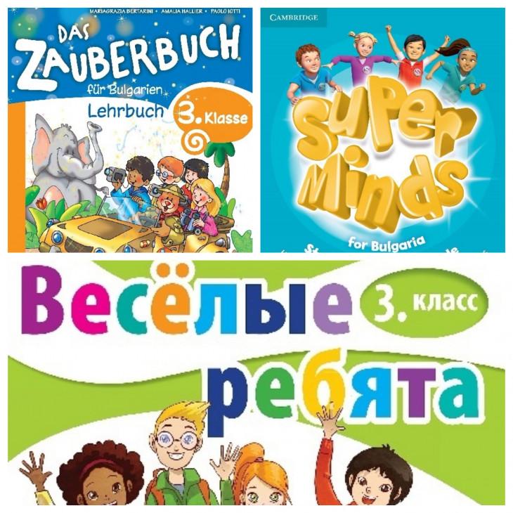 Кратко представяне на учебниците за 3., 7., 9. и 10. клас