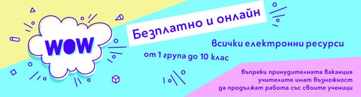 Свободен достъп до електронните ресурси на издателство КЛЕТ България