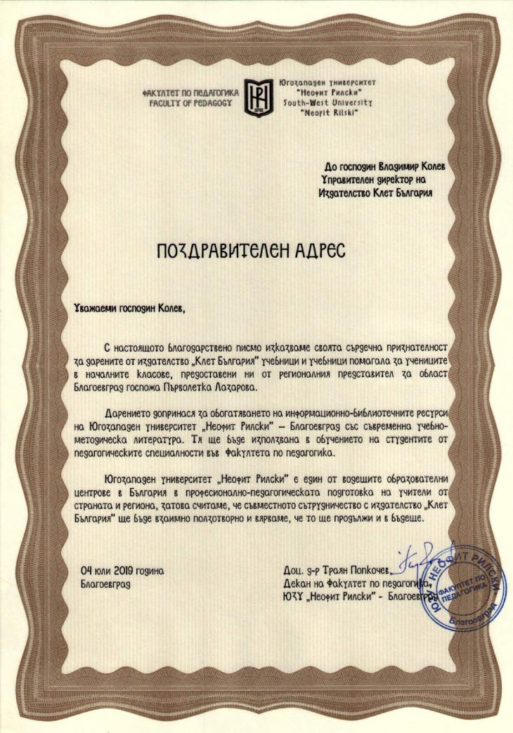 Поздравителен адрес от ЮЗУ Неофит Рилски