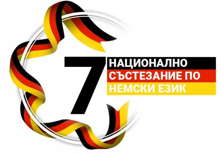 Национално състезание по немски език