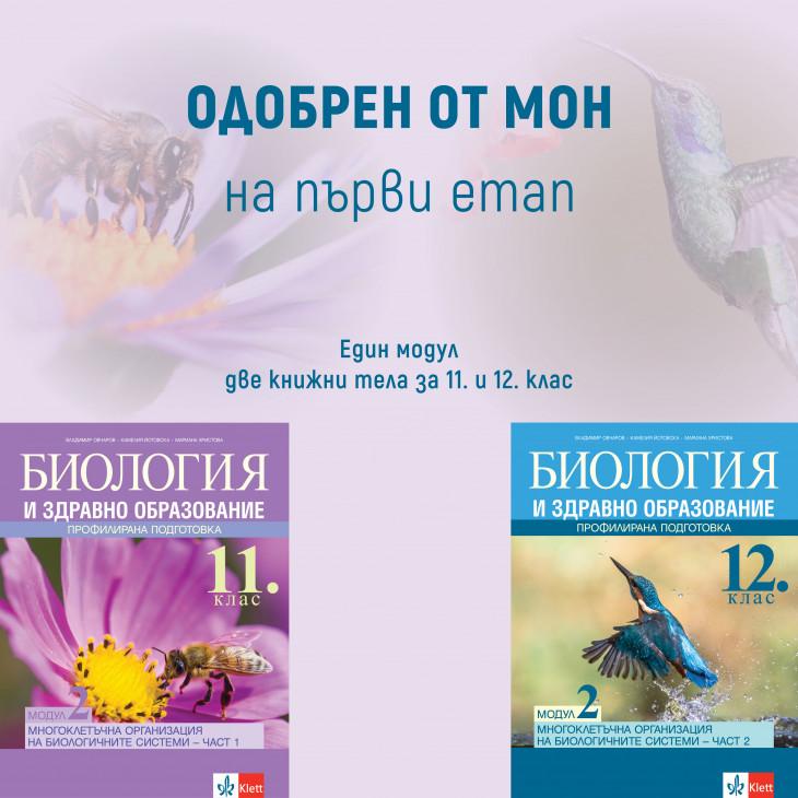 Биология и здравно образование - Модул 2 - ОДОБРЕН на първи етап