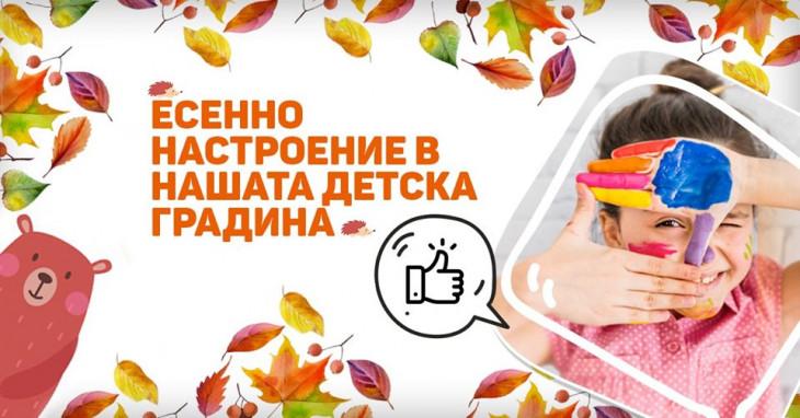 Победители в конкурса Есенно настроение в нашата детска градина