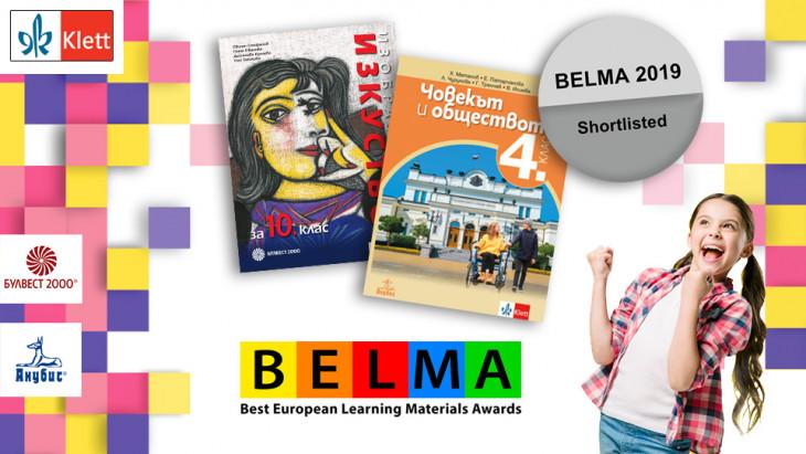 Издания на Клет България в списъка BELMA 2019