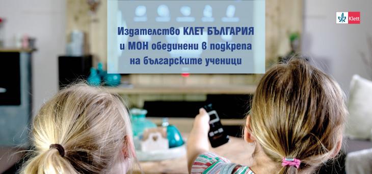 Издателство КЛЕТ България и МОН обединени в подкрепа на българските ученици