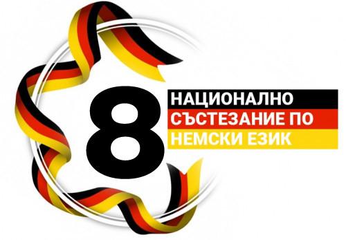 Национален кръг на състезанието по немски език