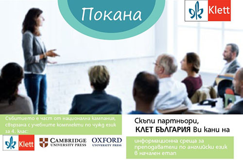 Информационни срещи за преподаватели по английски език в начален етап