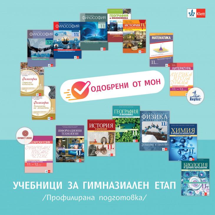 Всички учебници на издателство КЛЕТ за 11. клас ПРОФИЛИРАНА ПОДГОТОВКА са ОДОБРЕНИ от МОН