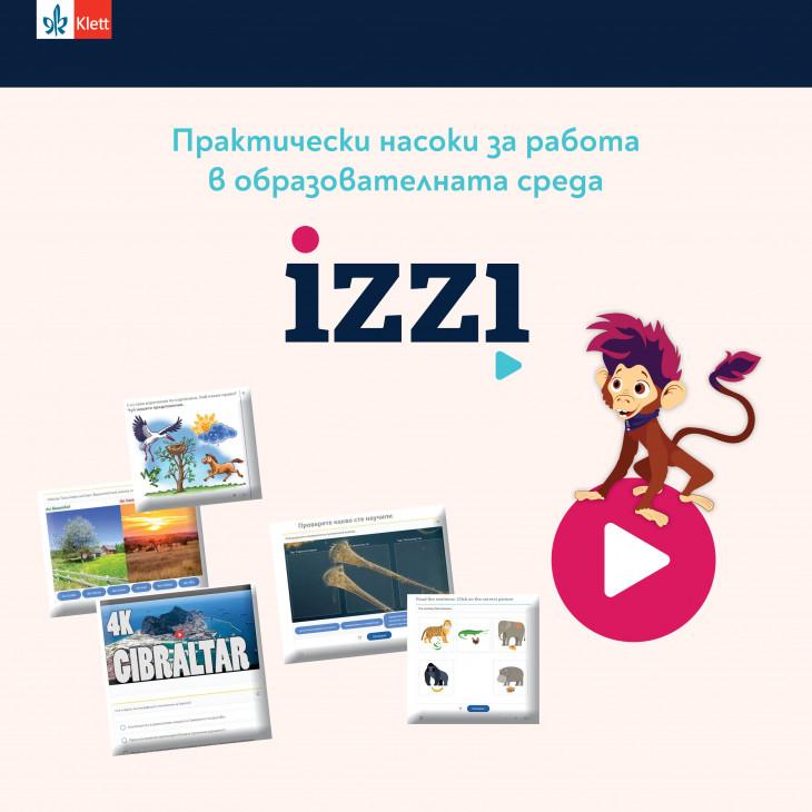 Практически обучения за запознаване с iZZI - не ги пропускайте!