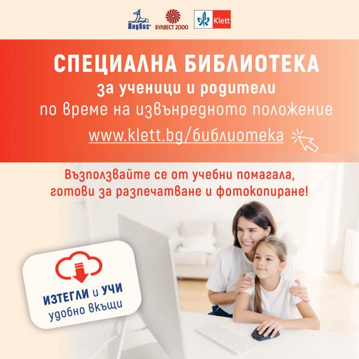 Допълнително улеснение за ученици и родители при обучението вкъщи