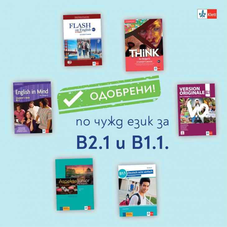ОДОБРЕНИ УЧЕБНИЦИ по чужди езици за ниво B2.1 и B1.1