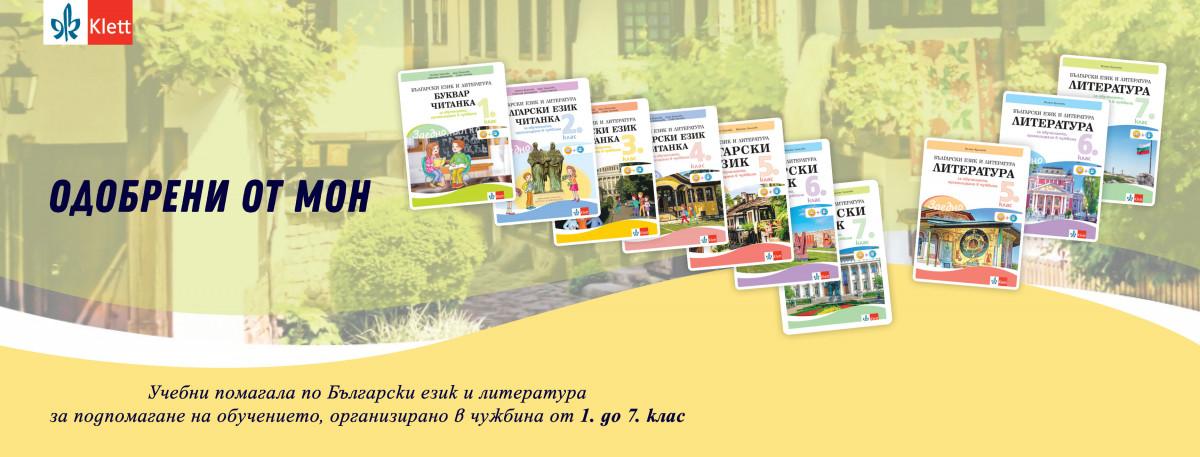 Одобрени учебни помагала за чужбина