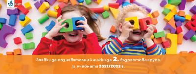 Заявки за познавателни книжки за 2.възрастова група за учебната 2021/2022 г.